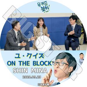 K-POP DVD SHIN MINA ユクイズオンザーブロック 2020.09.23 日本語字幕あり シンミナ KPOP DVD bigstar-shop
