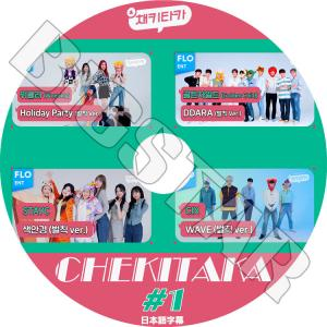 K-POP DVD CHEKITAKA #1 日本語字幕あり GOLDEN CHILD STAYC CIX WEEEKLY KPOP DVD bigstar-shop