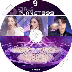 K-POP DVD GIRLS PLANET999 #9 日本語字幕あり ソンミ ティファニー SUNMI TIFFANY SNSD KPOP DVD bigstar-shop