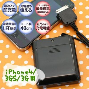 iPhone4 iPhone4S iPhone3GS iPhone3G 対応 Dockコネクタ専用 電池交換式充電器 (0.4m) ブラック BSC-05PH bigstar