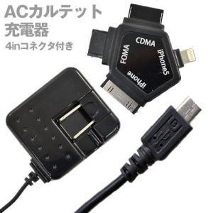 スマートフォン・iPhone・携帯電話対応 ACカルテット充電器 (4in1コネクタ付) ブラック BSAC-03SM4CT|bigstar