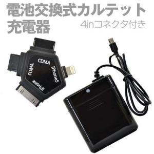 スマートフォン・iPhone・携帯電話対応 電池交換式カルテット充電器 (4in1コネクタ付) ブラック BSC-05SM4CT|bigstar