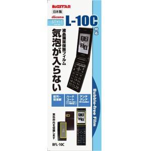 docomo L-10C専用 液晶保護・バブルフリーフィルム(無気泡・気泡0) BFL-10C(激安メガセール!) bigstar