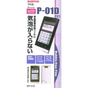 docomo P-01D専用 液晶保護・バブルフリーフィルム(無気泡・気泡0) BFP-01D (激安メガセール!) bigstar