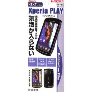 docomo  Xperia PLAY(SO-01D)専用 液晶保護・バブルフリーフィルム(無気泡・気泡0) BFSO-01D (激安メガセール!) bigstar