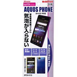 AQUOS PHONE(SH-01D)専用 液晶保護・バブルフリーフィルム(無気泡・気泡0) BFSH-01D (激安メガセール!) bigstar