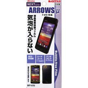 ARROWS μ(F-07D)専用 液晶保護・バブルフリーフィルム(無気泡・気泡0) BFF-07D (激安メガセール!) bigstar