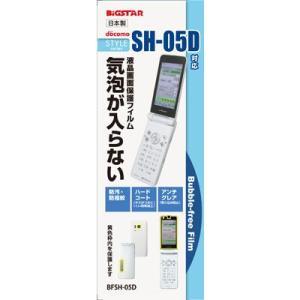docomo SH-05D専用 液晶保護・バブルフリーフィルム(無気泡・気泡0) BFSH-05D