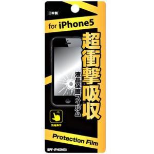 (iPhone SE/5S/5C/5 専用)超衝撃吸収・液晶保護フィルム BPF-iPHONE5(メール便送料無料)|bigstar