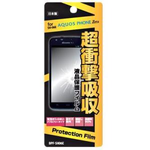 docomo AQUOS PHONE ZETA ( SH-06E ) 専用  液晶保護・超衝撃吸収・バブルフリーフィルム BPF-SH06E (激安メガセール!)|bigstar