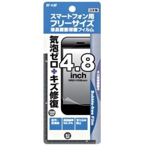 スマートフォン用 (〜4.8インチ) キズ修復機能付・液晶保護・バブルフリーフィルム BF-4.8F(メール便送料無料) bigstar