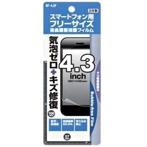 スマートフォン用 (〜4.3インチ) キズ修復機能付・液晶保護・バブルフリーフィルム BF-4.3F(メール便送料無料) bigstar