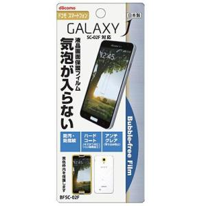 docomo GALAXY J ( SC-02F )専用  液晶保護・バブルフリーフィルム(無気泡・気泡0) BFSC-02F (激安メガセール!) bigstar