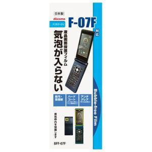 docomo F-07F 専用 液晶保護・バブルフリーフィルム(無気泡・気泡0) BFF-07F  (激安メガセール!) bigstar