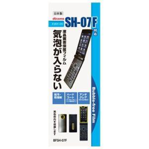 docomo SH-07F 専用 液晶保護・バブルフリーフィルム(無気泡・気泡0) BFSH-07F (激安メガセール!) bigstar