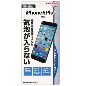 ( iPhone6 Plus (5.5インチ) 専用) 液晶保護・バブルフリーフィルム BF-iPhone6(5.5)(メール便送料無料) bigstar