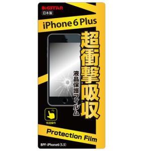 ( iPhone6 Plus (5.5インチ) 専用) 液晶保護・超衝撃吸収・バブルフリーフィルム (メール便送料無料)|bigstar
