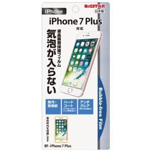 ( iPhone7 Plus (5.5インチ) 専用 ) 液晶保護・バブルフリーフィルム (無気泡・気泡0) BF-iP7P (メール便送料無料) bigstar