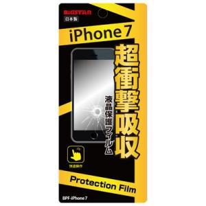 ( iPhone7 (4.7インチ) 専用) 超衝撃吸収・液晶保護フィルム BPF-iP7 (メール便送料無料)|bigstar