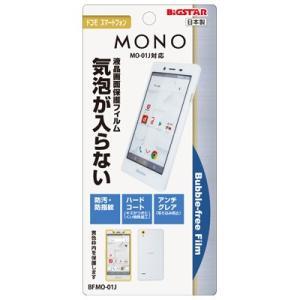 ☆( docomo MONO (MO-01J) 専用 ) 液晶保護・バブルフリーフィルム (無気泡・気泡0) BFMO-01J (メール便送料無料)|bigstar