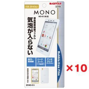 (送料無料)☆10枚セット!( docomo MONO (MO-01J) 専用 ) 液晶保護・バブルフリーフィルム (無気泡・気泡0) BFMO-01J|bigstar