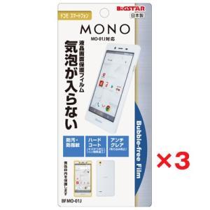 ☆3枚セット!( docomo MONO (MO-01J) 専用 ) 液晶保護・バブルフリーフィルム (無気泡・気泡0) BFMO-01J (メール便送料無料)|bigstar