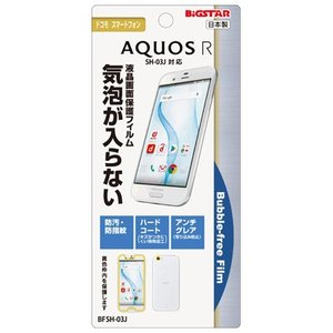 ☆( AQUOS R (SH-03J/SHV39) 専用 ) 液晶保護・バブルフリーフィルム (無気泡・気泡0) BFSH-03J (レビューを書いてメール便送料無料)|bigstar