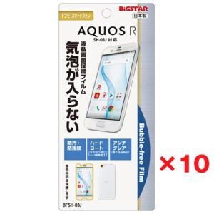 (送料無料)☆10枚セット!( AQUOS R (SH-03J/SHV39) 専用 ) 液晶保護・バブルフリーフィルム (無気泡・気泡0) BFSH-03J|bigstar
