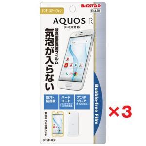 ☆3枚セット!( AQUOS R (SH-03J/SHV39) 専用 ) 液晶保護・バブルフリーフィルム (無気泡・気泡0) BFSH-03J (メール便送料無料)|bigstar