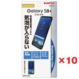 (送料無料)☆10枚セット!( Galaxy S8+ (SC-03J/SCV35) 専用 ) 液晶保護・バブルフリーフィルム (無気泡・気泡0) BFSC-03J|bigstar