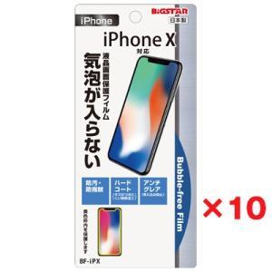 (送料無料)☆10枚セット!( iPhoneX 専用 ) 液晶保護・バブルフリーフィルム (無気泡・気泡0) BF-iPX|bigstar