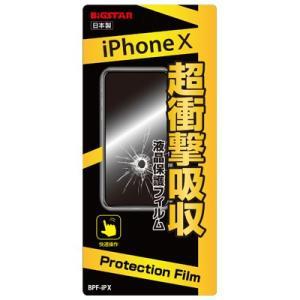 ( iPhoneX 専用 ) 超衝撃吸収・液晶保護フィルム BPF-iPX (メール便送料無料)|bigstar