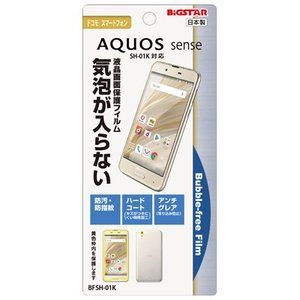 ☆( AQUOS sense (SH-01K/SHV40) 専用 ) 液晶保護・バブルフリーフィルム (無気泡・気泡0) BFSH-01K (レビューを書いてメール便送料無料)|bigstar