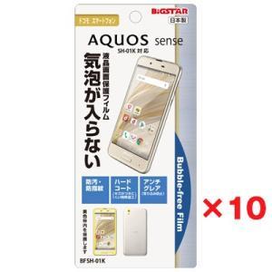 (送料無料)☆10枚セット!( AQUOS sense (SH-01K/SHV40) 専用 ) 液晶保護・バブルフリーフィルム (無気泡・気泡0) BFSH-01K|bigstar