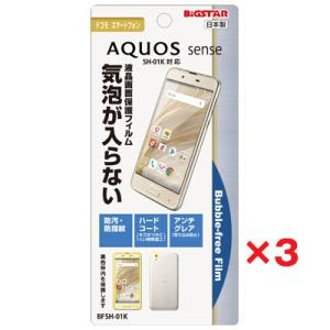 ☆3枚セット!( AQUOS sense (SH-01K/SHV40) 専用 ) 液晶保護・バブルフリーフィルム (無気泡・気泡0) BFSH-01K (レビューを書いてメール便送料無料)|bigstar
