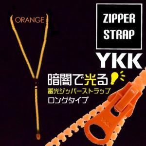 暗闇で光る! YKK 蓄光ジッパーストラップ (ネックストラップ) ロング オレンジ AM-340/OR bigstar