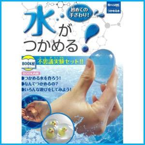 触れる図鑑コレクション つかめる水 ZH-ZUK-0901