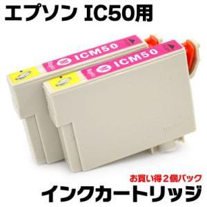 互換インクカートリッジ エプソンIC50用 お買い得2個パック マゼンタ BICE50P2M|bigstar