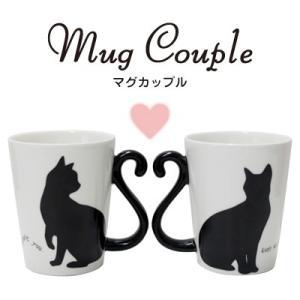 黒猫シリーズ マグカップル (マグカップ) ペア 黒猫 シンプル AR0604085|bigstar