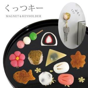 ミニチュア和菓子シリーズ くっつキー マグネット&キーホルダー|bigstar