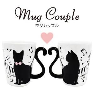 黒猫シリーズ マグカップル (マグカップ) ペア 黒猫 ピアノ AR0604101|bigstar