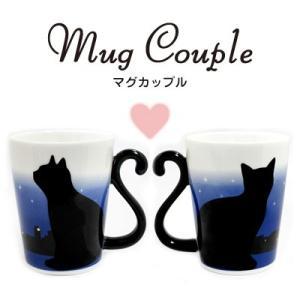 黒猫シリーズ マグカップル (マグカップ) ペア 黒猫 夜明け AR0604113|bigstar