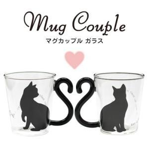 黒猫シリーズ マグカップル (マグカップ) ガラス ペア 黒猫 シンプル AR0604123/AR0604124|bigstar