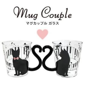 黒猫シリーズ マグカップル (マグカップ) ガラス ペア 黒猫 ピアノ AR0604126/AR0604127|bigstar