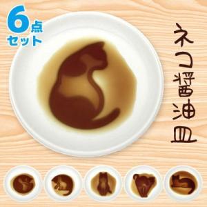 黒猫シリーズ ネコ醤油皿 6点セット AR0604189/AR0604190/AR0604191/AR0604192/AR0604193/AR0604194|bigstar