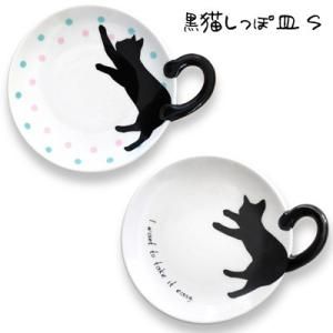 黒猫シリーズ 黒猫しっぽ皿 (S) AR0604210/AR0604211|bigstar