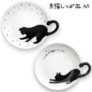 黒猫シリーズ 黒猫しっぽ皿 (M) AR0604212/AR0604213|bigstar