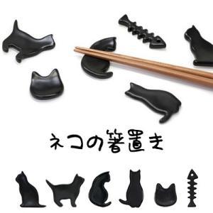 黒猫シリーズ ネコ箸置き AR0623265/AR0623266/AR0623267/AR0623268/AR0623269/AR0623270|bigstar
