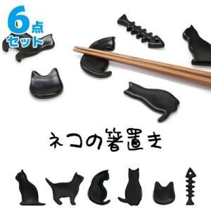 黒猫シリーズ ネコ箸置き 6点セット AR0623265/AR0623266/AR0623267/AR0623268/AR0623269/AR0623270|bigstar