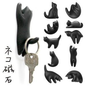 黒猫シリーズ ネコ磁石 AR0810079/AR0810080/AR0810081/AR0810082/AR0810083/AR0810087/AR0810088/AR0810089/AR0810090/AR0810091|bigstar